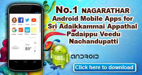 Adaikkammaia Appathal Android Mobile Apps