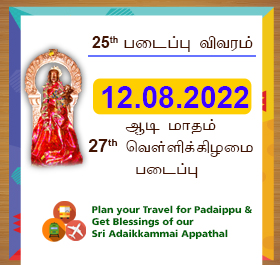 Click here to view 24th Padaippu veedu Photos