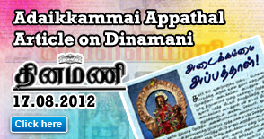 Adaikkammai Appathal Artical in Dinamani